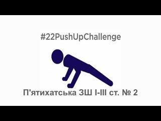 22 Push Up Challenge П'ятихатська ЗШ № 2