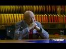 Познер - Гость Алексей Леонов. Выпуск от17.04.2017