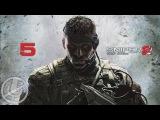 Sniper Ghost Warrior 2 прохождение Эксперт #5  Никого не бросать