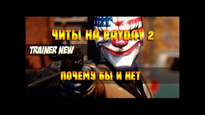 PayDay 2 Читы нету киков банов! все роботает