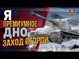 Я ПРЕМ ДНО ★ ЗАХОД ВТОРОЙ #worldoftanks #wot #танки — [http://wot-vod.ru]
