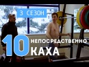 Непосредственно Каха - Суперспособности 3 сезон, 10 серия