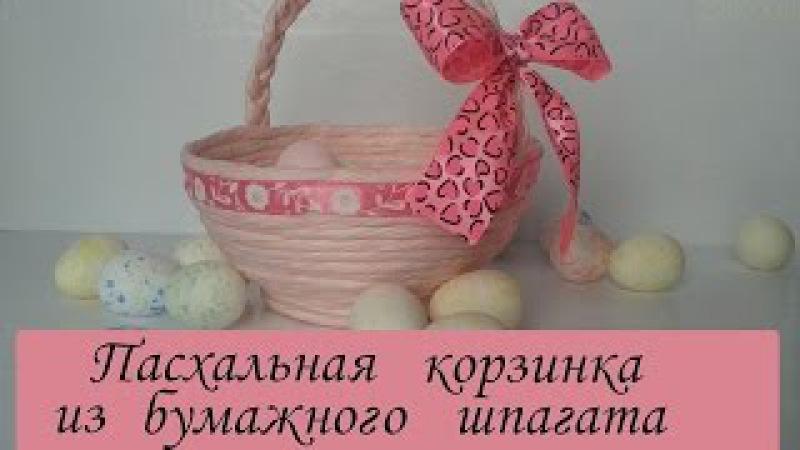 Пасхальная корзинка из бумажного шпагата своими руками/ Easter basket with his hands /Сама Я mk