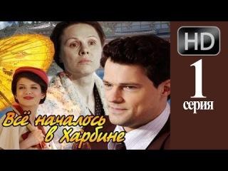 Фильмы с Данилом Козловским - Все началось в Харбине ! HD 1 серия . Отличный сериал.
