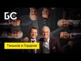 Бизнес-секреты 3.0 Сергей Гордеев, президент группы компаний ПИК