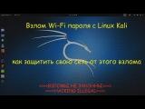 Взлом Wi-Fi сети с помощью Linux Kali и способы защиты от взлома