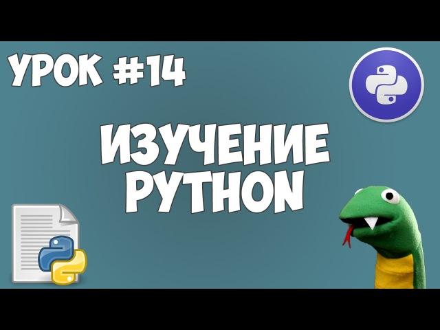 Уроки Python для начинающих | 14 - Работа с файлами