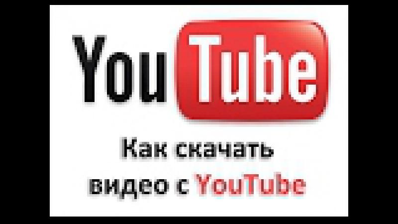 Как скачать видео с ютуба - быстро и бесплатно