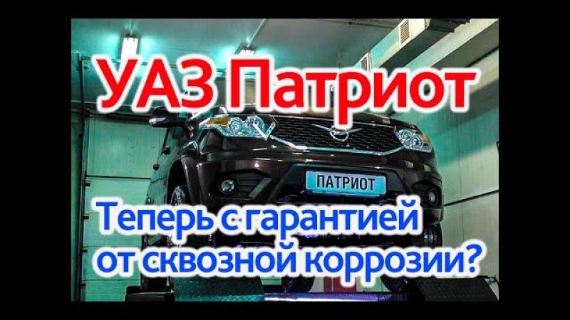 УАЗ Патриот 2017 сгниет как раньше Ищем дополнительный антикор в модели 2017 года