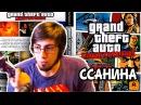 (18) ССАНЫЙ НЕЛИКВИД PSN - GTA Liberty City Stories