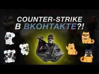 COUNTER-STRIKE В ВКОНТАКТЕ ?! 2 БЛОКАДА 3Д - КУСОК ГОВНА