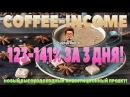 НОВИНКА! Как быстро заработать деньги CoffeeIncome - 123-141 за 3 дня! Рефбек 50 ArturProfit