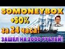 ЗАКИНУЛ 2000 РУБЛЕЙ В НОВЫЙ ПРОЕКТ 50moneybox - 50 ЗА 24 часа! РЕФБЕК 50 / ArturProfit