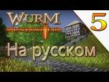 Wurm Unlimited - (05) Грядки, Рыбалка и Постройка забора