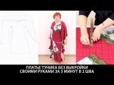 Платье туника без выкройки своими руками  за 5 минут в 2 шва Как сшить простое лет ...