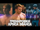 КРИС ЭВАНС ★ ТРЕНИРОВКИ КРИСА ЭВАНСА КАПИТАН АМЕРИКА Chris Evans Trainings