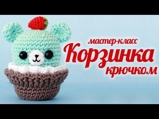 Мишка кексик амигуруми ♥ Вязаная корзинка крючком