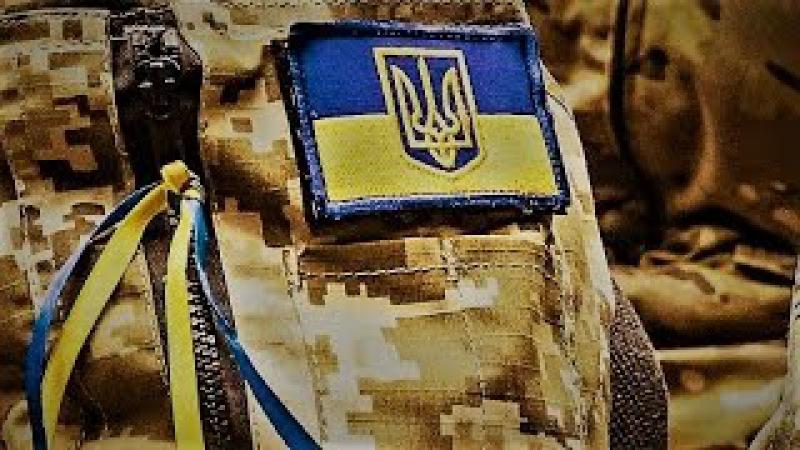 АТО,Армия Украины,Воины Украины 2017,ВСУ,Добровольцы