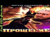 Прощение (1996 ) | Митхун Чакраборти |  Айша |  Simran | Полный HD КИНО