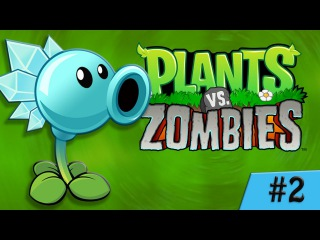 Игра Зомби против Растений часть 1 plants vs zombies 1 (2 серия)