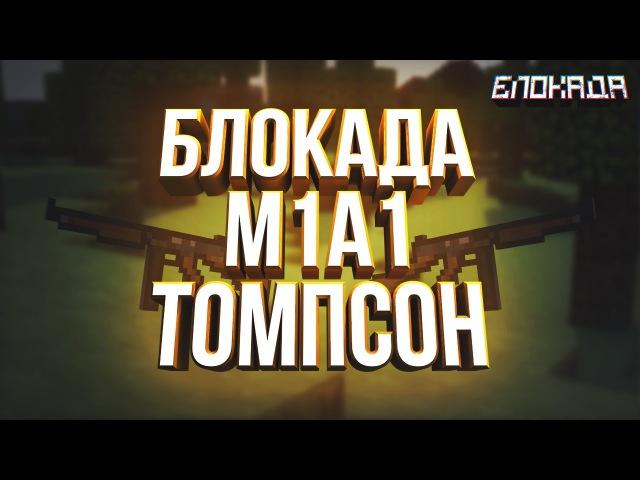 БЛОКАДА - М1А1 ТОМПСОН