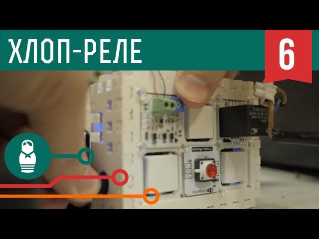 Хлоп-реле — управляем светом на Arduino. Проекты для начинающих