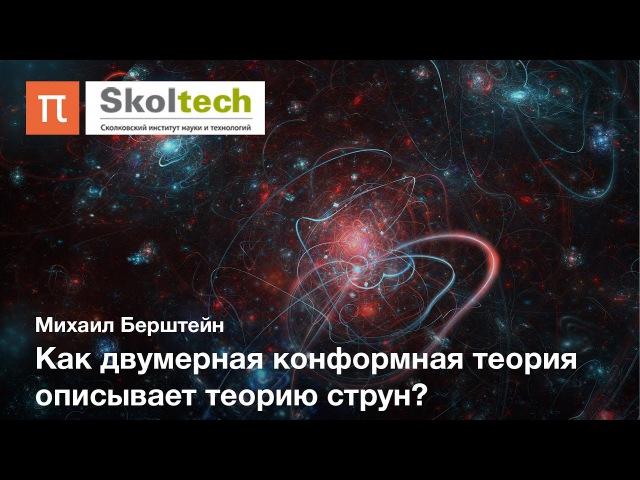 Двумерная конформная теория поля — Михаил Берштейн