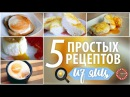 Что приготовить на завтрак 5 ПРОСТЫХ РЕЦЕПТОВ ИЗ ЯИЦ ИДЕИ для ЗАВТРАКА★ Olya Pins