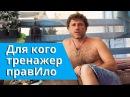 Для кого тренажер правило на динамических весах / поПУТЬные исследования Валерия Короленко