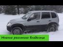 Шевроле Нива 2016 Chevrolet Niva - Мнение Реального Владельца