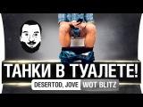 Танки в туалете - WoT Blitz  DeSeRtod и Jove