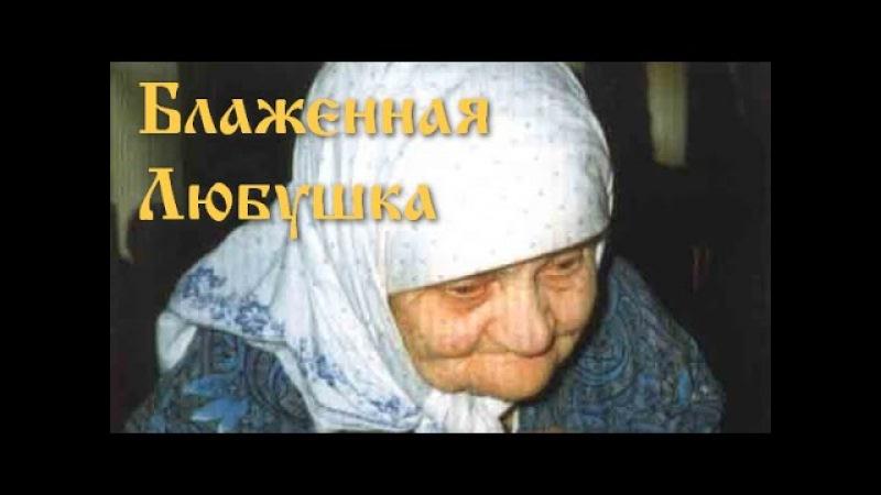 Русские праведники / Любушка. Народное почитание