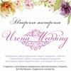 Иrena Wedding - свадьбы, праздники г. Владимир.
