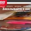 1001 Каталог