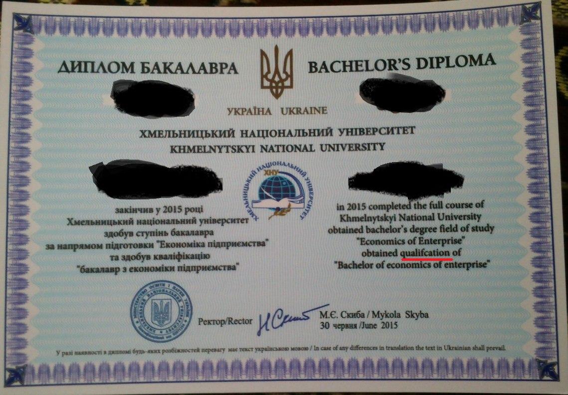 Хмельницький національний університет видає дипломи з помилками - фото 1