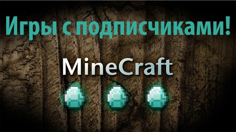 Minecraft мини игры Hidenseek, splegg с подписчиками 1