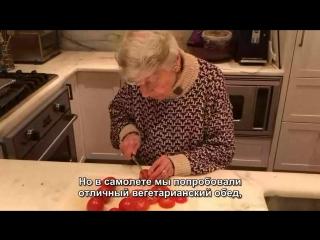 Веганству все возрасты покорны! Наташа Бреннер 95 лет.