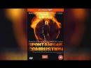 Спонтанное возгорание (1990) | Spontaneous Combustion