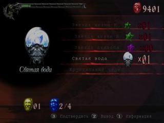 Devil May Cry 3: Dante's Awakening RUS миссия 7