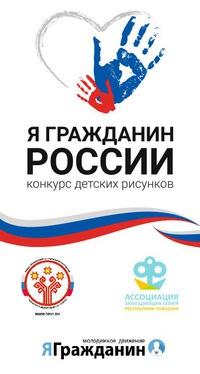 россии гражданин конкурс рисунки я