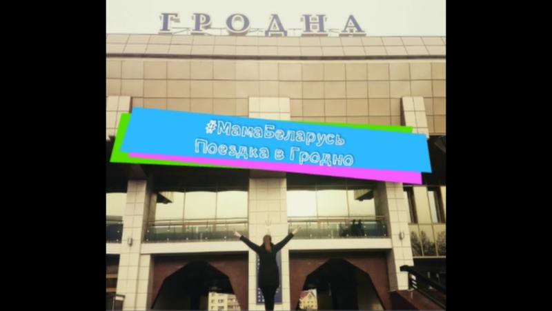 МамаБеларусь Поездка в Гродно
