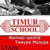 """Фитнес- школа Тимура Мазура """"Тимур School"""""""