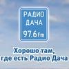 Радио Дача Волгоград 97.6 fm