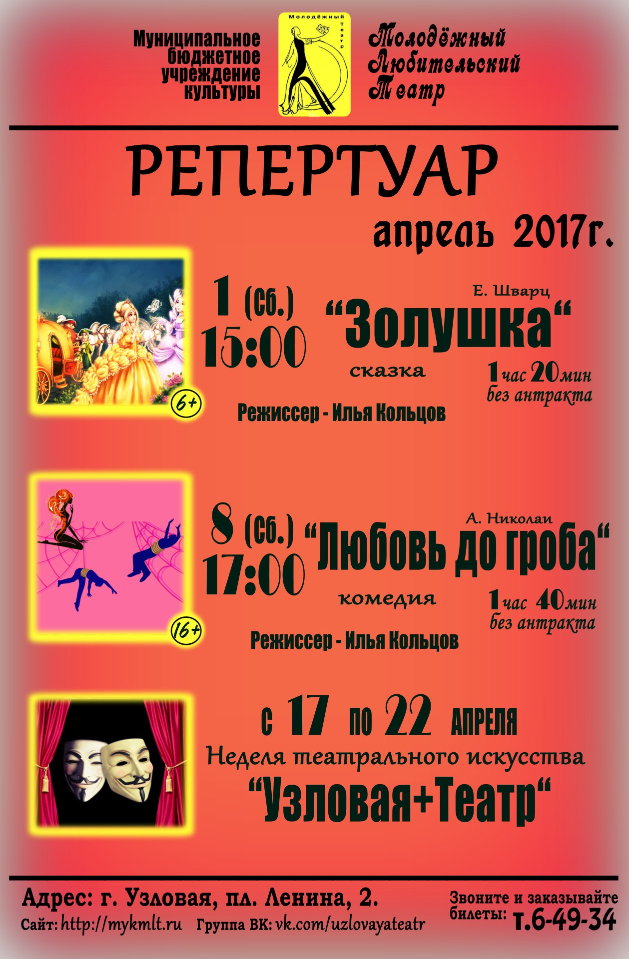 Апрель: Узловая+театр