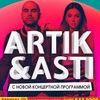 Artik & Asti - 28.10.17