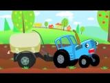 Синий Трактор Овощи - (Развивающая песенка мультик про полезную еду и синий трактор для детей малышей)