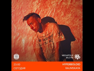 Гиперболоид @ Megapolis FM // 89.5FM // megapolisfm.ru