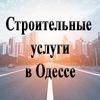 Asphalt Paving строительные услуги в Одессе