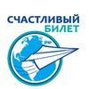 Счастливый билет. Турагентство в Киеве