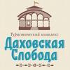 """Туристический комплекс """"Даховская Слобода"""""""